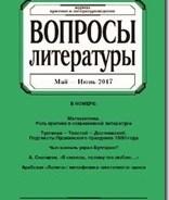 Вера ЗУБАРЕВА. «ПИКОВАЯ ДАМА»: ВИСТ ПРОТИВ ФАРАОНА
