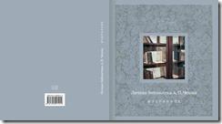 Личная библиотека А.П. Чехова. Избранное