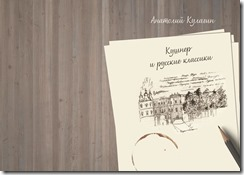 Kulagin_Kushner_cover