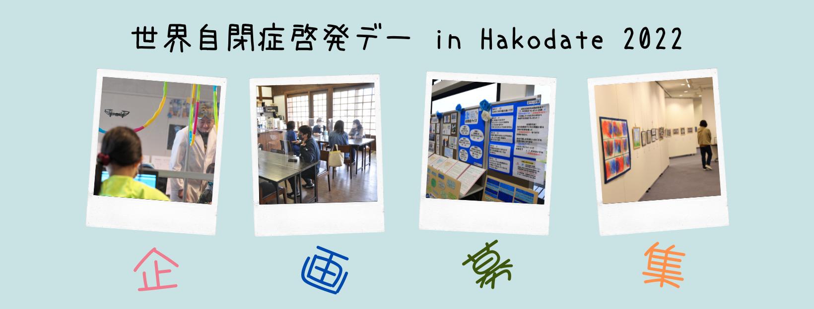 世界自閉症啓発デー in Hakodate 2022に向けて、企画・アイデア・実行委員を募集します。