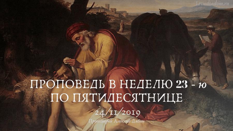 Проповедь в Неделю 23-ю