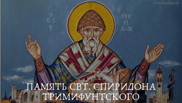 Память свт. Спиридона Тримифунтского