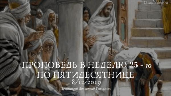 Проповедь в Неделю 25-ю