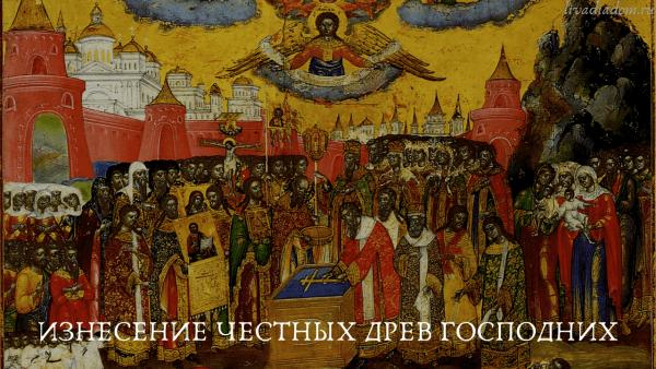 Изнесение Честных Древ Господних
