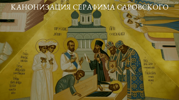Канонизация Серафима Саровского