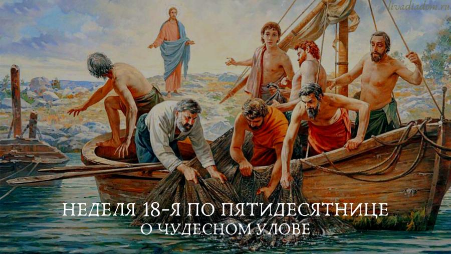 Неделя 18-я по Пятидесятнице