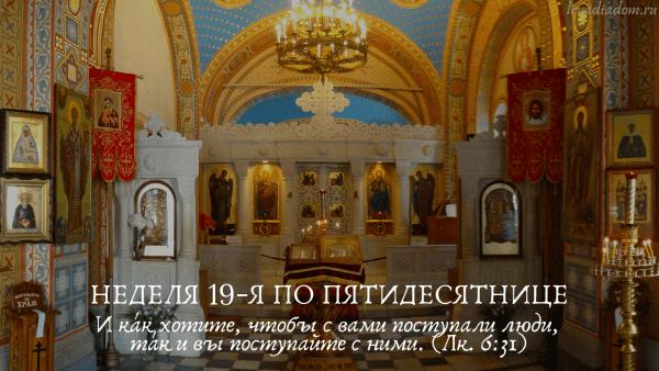 Неделя 19-я по Пятидесятнице