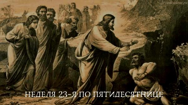 Неделя 23-я по Пятидесятнице