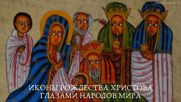 Иконы Рождества глазами народов мира