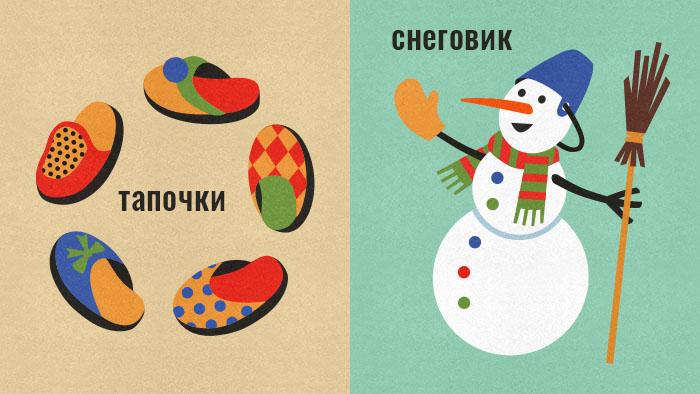 Russische Wörter Hausschuhe