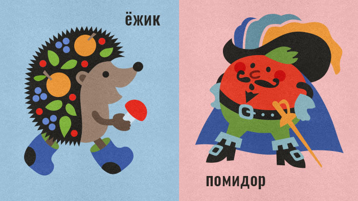 Russische Wörter Igel