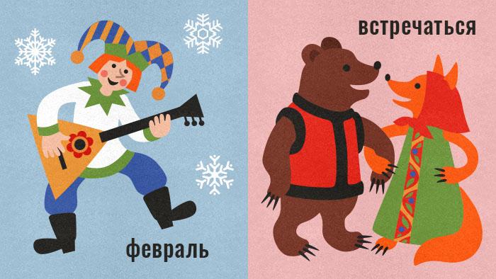 le mois de février en russe