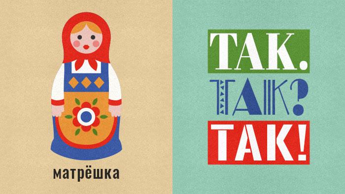 le mot matriochka en russe