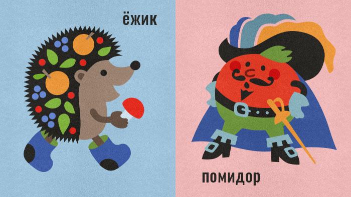 palavras russas babbel