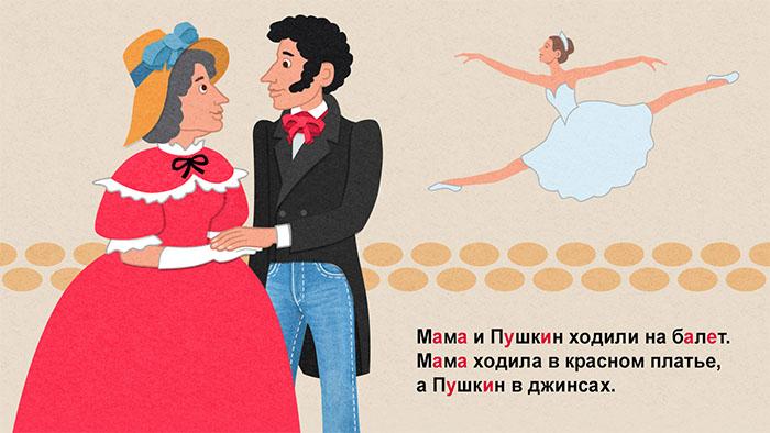 Мама и Пушкин ходили на балет. Мама ходила в красном платье, а Пушкин в джинсах.