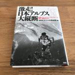 【激走!日本アルプス大縦断】2018年一発目の本が届いた。