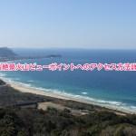 【糸島絶景ポイント火山】ビューポイントへのアクセス方法詳細