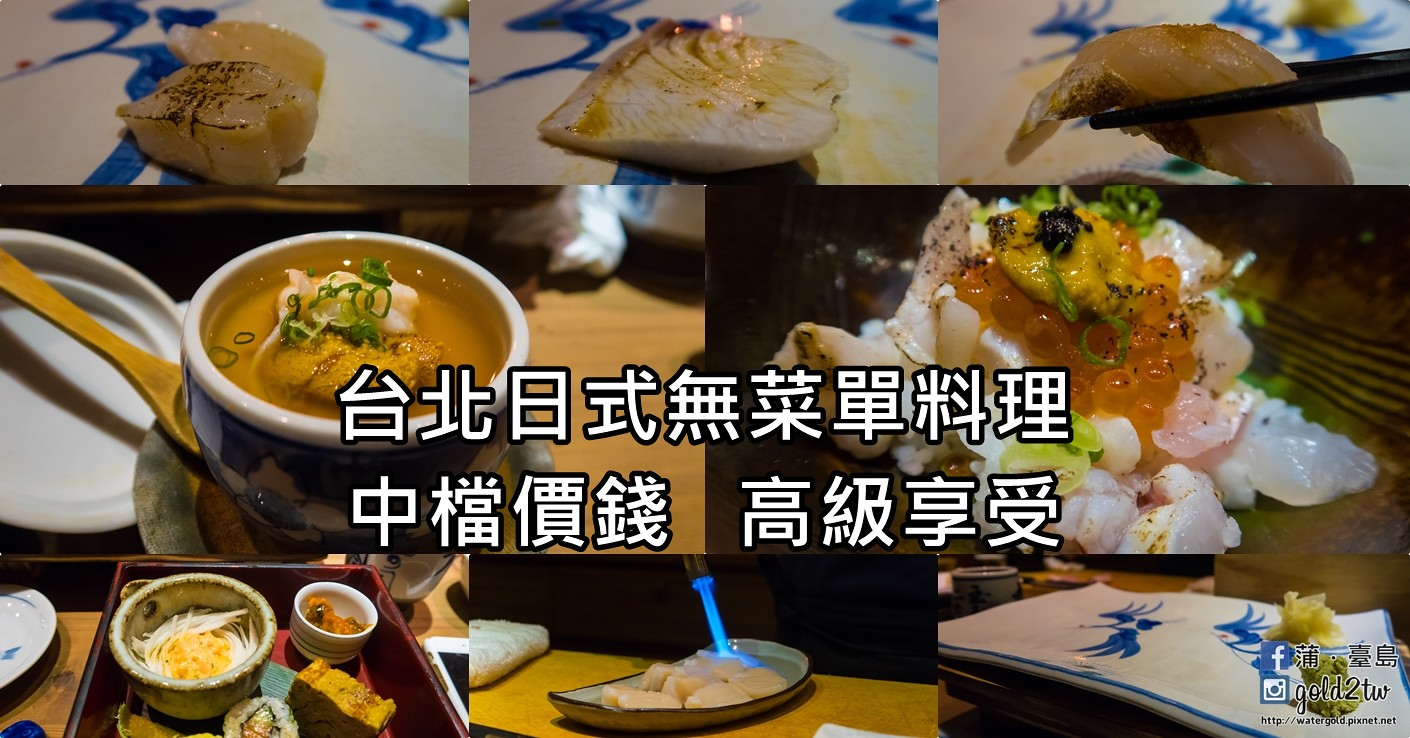【食.台北 – 中山區八德路】瞞著爹壽司店 爸爸也不知道吃什麼的無菜單日本料理