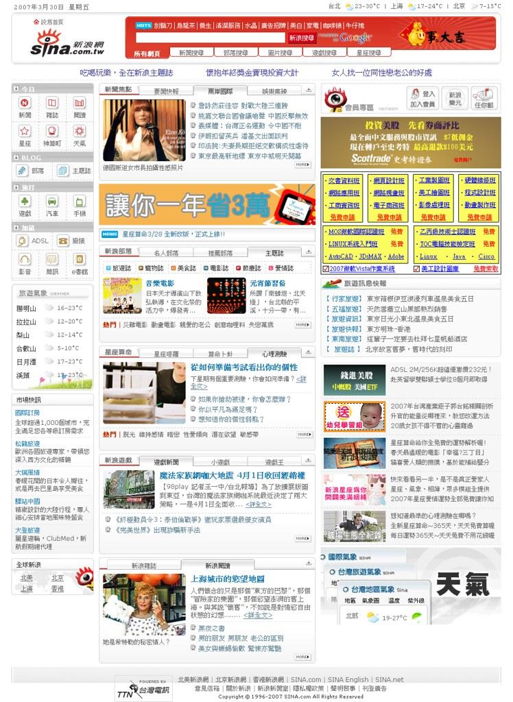 新浪網   幾個月過後。Sina也推出了與Yahoo!相似度極高的首頁。我只能說全臺灣的portal走上一個新紀元。就是 ...