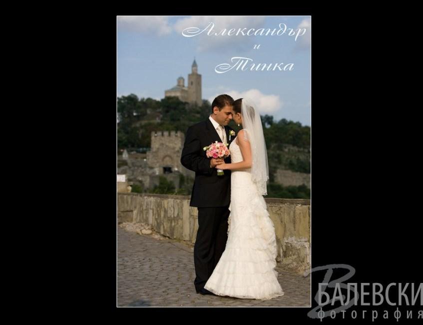 Сватбен албум - Тинка и Сашо