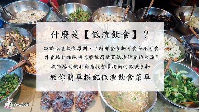 低渣飲食 | 減少腸胃道殘渣的【低渣飲食】 | Sandra 林 | Flickr