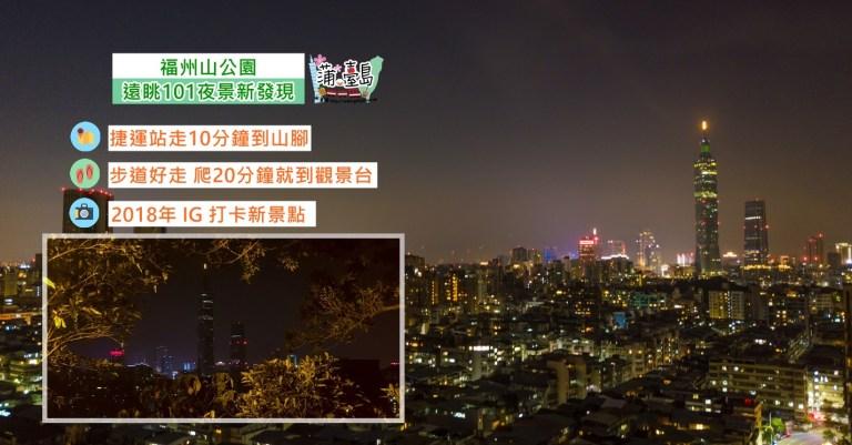 【玩.台北 – 大安區 捷運麟光站】福州山公園 遠眺101夜景新發現 (附路線圖)