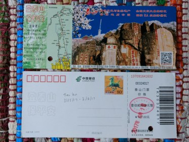 Entrance ticket for Taishan (Mount Tai)