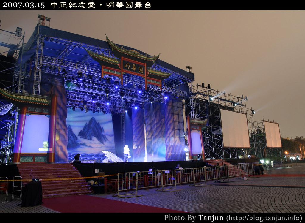中正紀念堂‧明華園舞臺 | 正在測試燈光的舞臺,聽說次用的很多的舞臺燈光。 明華園即將於16,17號在兩廳 ...