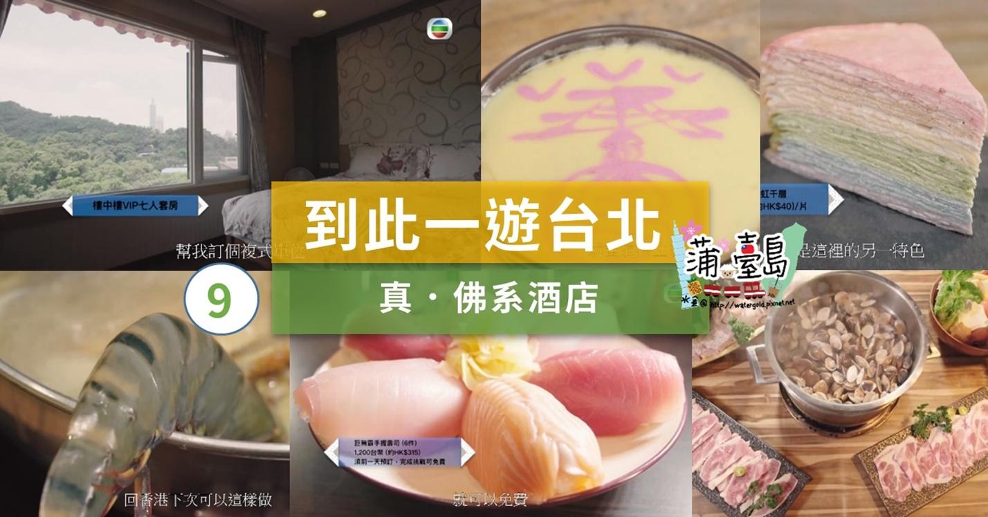 【視.台灣】20180726 到此一遊台北 第9集 – 真.佛系酒店