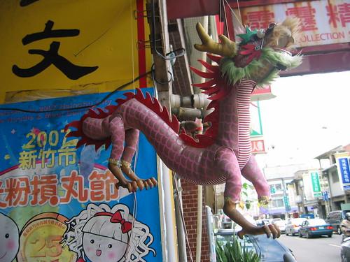我是一條龍   shaoying0529   Flickr