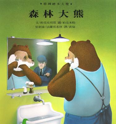 森林大熊 (1) | sarah-lu0606 | Flickr