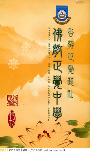 portfolio   佛教正覺中學   portfolio web: www.realcreation.com.hk …   Flickr