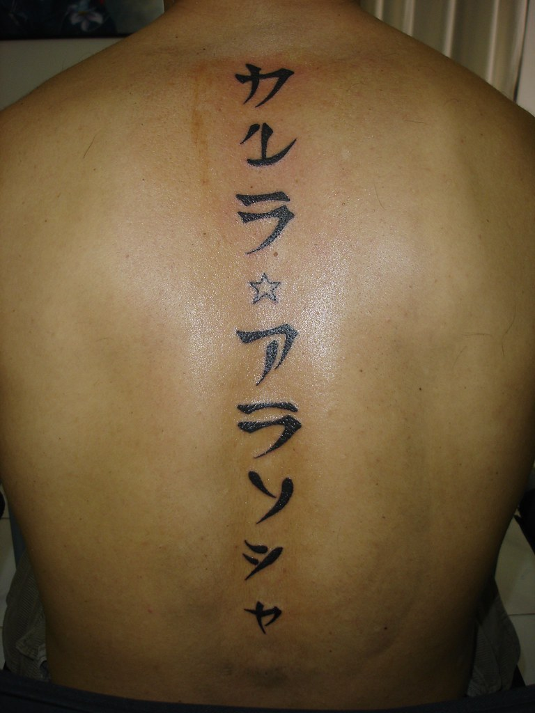Tatuaje Siam Tattooletras Japonesas Siam Tattoo Studio Flickr