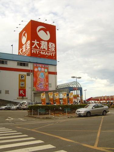 大潤發平鎮南勢店 | kzi19910525 | Flickr