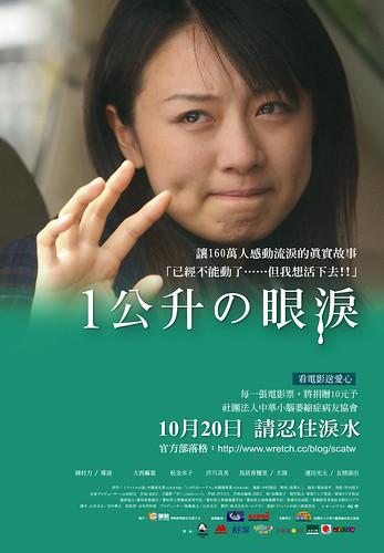 【一公升的眼淚】電影海報 | GreeN | Flickr