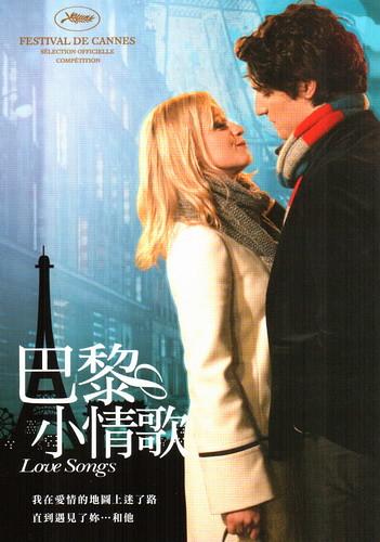 Love Songs(巴黎小情歌)-001 | MT martaro | Flickr