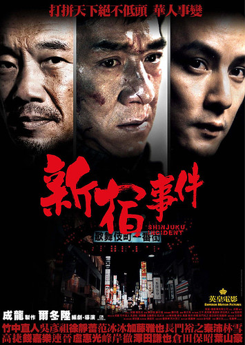 新宿事件   譯 名 新宿事件 片 名 Shinjuku Incident 年 代 2009 國 家 中國 類…   Flickr