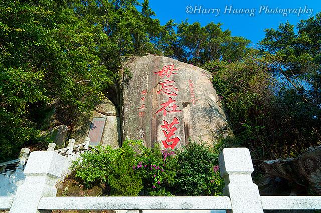 1_MG_1199-Kinmen National Park, Kinmen, Taiwan 毋忘在莒-太武山-金門…   Flickr