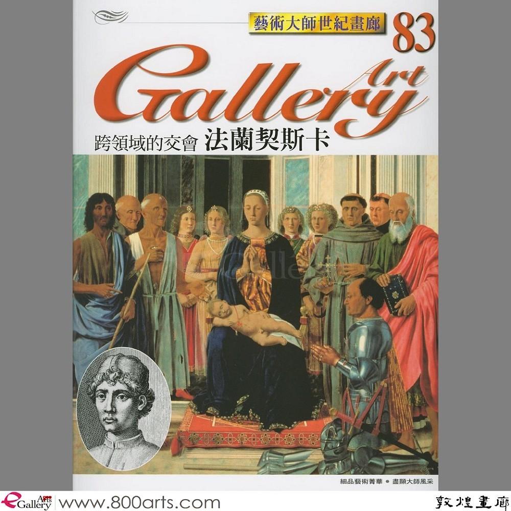 法蘭契斯卡-藝術大師世紀畫廊 83 / 法蘭契斯卡   法蘭契斯卡-藝術大師世紀畫廊 83 / 法蘭契斯卡 其他 Cre…   Flickr