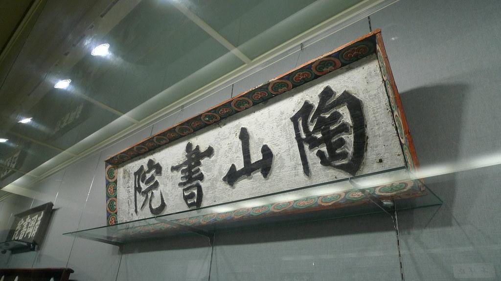 儒教文化博物館 | 韓國 安東/陶山書院の額。韓錫俸の揮毫。ここにあるのが本物。現地はレプリカで代用 ...
