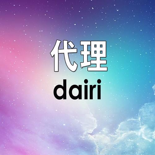 代理 (だいり) Noun. Suru verb. No-adjective 1. representation; … | Flickr