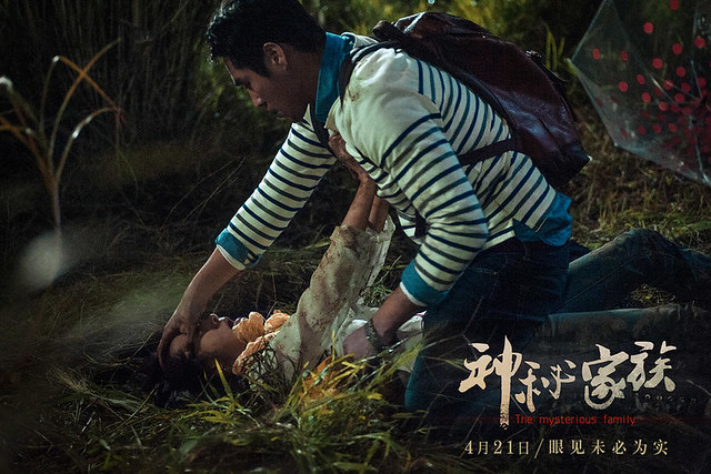 The Mysterious Family Rape Ariel Lin Lan Ching lung