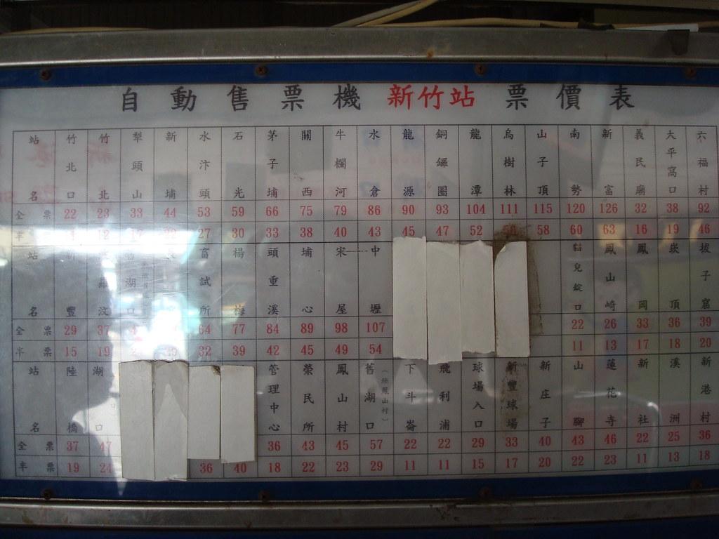 票價表 | 新竹客運 | Eric Lee | Flickr