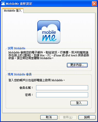 MobileMe for Windows   Gontera Yeh   Flickr