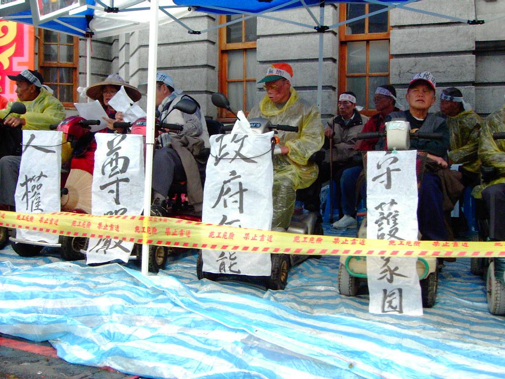 941122-樂生院總統府前靜坐示威 | Flickr