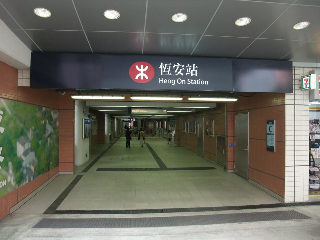 恆安港鐵站C出口 | Martin Ng | Flickr