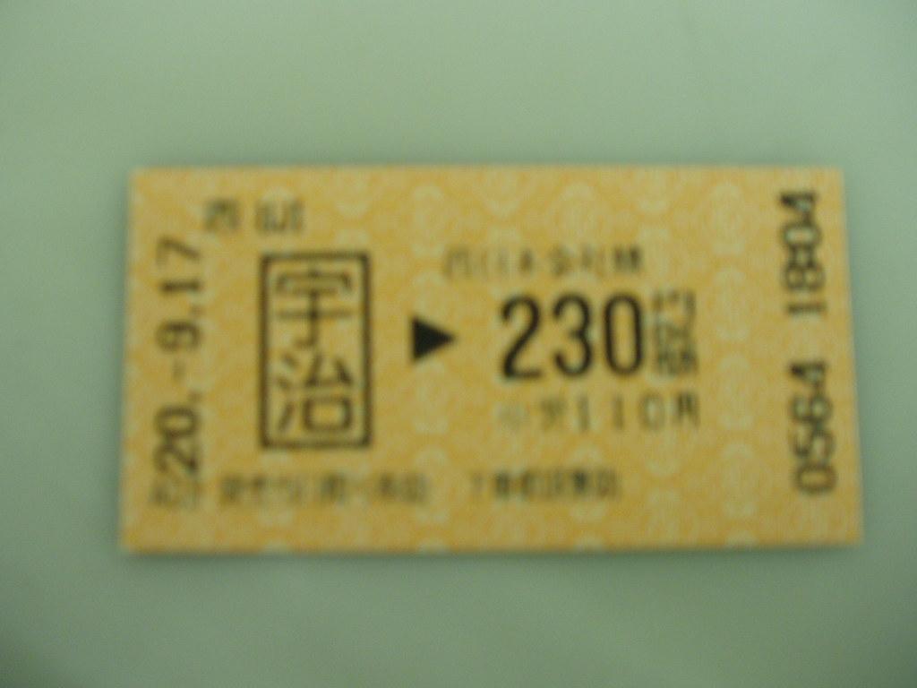 P9170426 | 2008 日本大阪京都行_宇治到京都車票 | DaWang Wu | Flickr