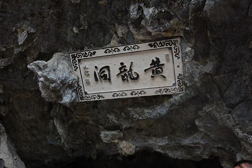 DSC_0094   黃龍洞   Kevin   Flickr