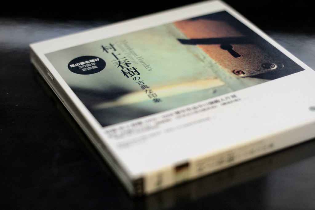 IMG_0298 | 前天抽到藤井樹小說 今天抽到村上春樹CD 我說過 我不是文青 我不會寫詩 我不會文鄒鄒 不過命運好 ...