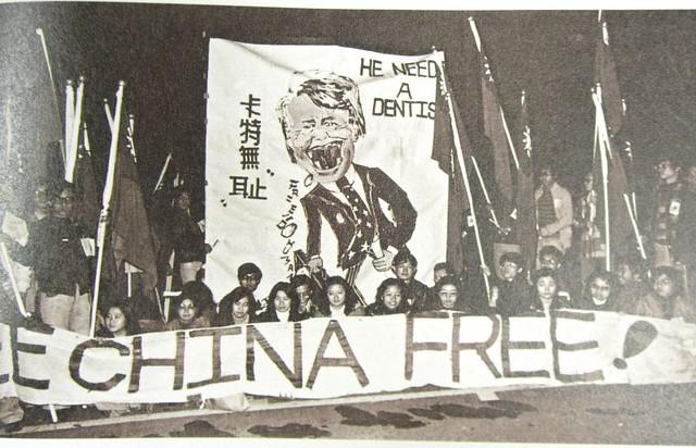中美斷交時的街頭抗議   翻拍自《臺灣醫療400年》   kaurjmeb   Flickr